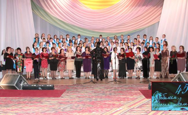 45-летний юбилей школы. Ноябрь 2013