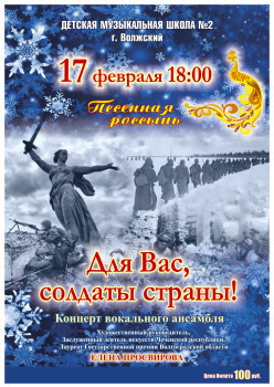 17 февраля в 18.00 в концертном зале ДМШ № 2 г.Волжского состоится концерт «Для вас, солдаты страны».