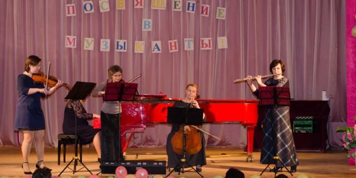 Посвящение в юные музыканты- 2016