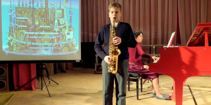 В королевстве музыкальных инструментов. 2016