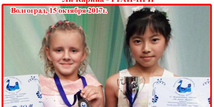 Всероссийский конкурс «Волжские узоры -2017»
