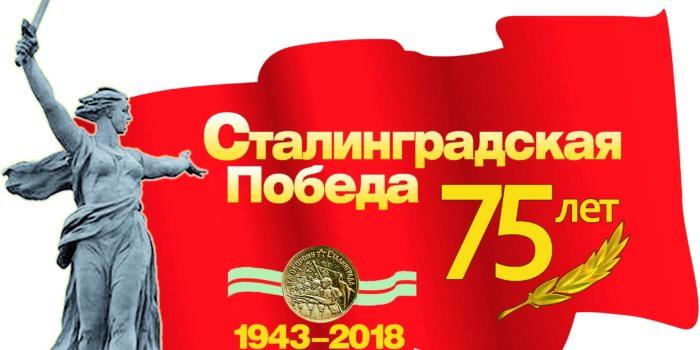 Приглашаем на концерты, посвященные 75-летию Сталинградской битвы.