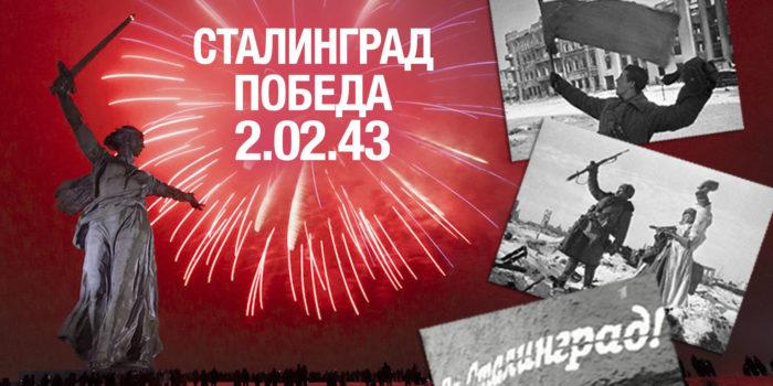 Волжане почтили память защитников Сталинграда.