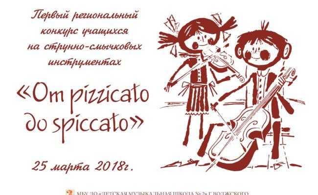 Первый региональный конкурс «От pizzicato до spiccato».