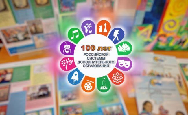 В Волжском отметили 100 лет дополнительному образованию детей.