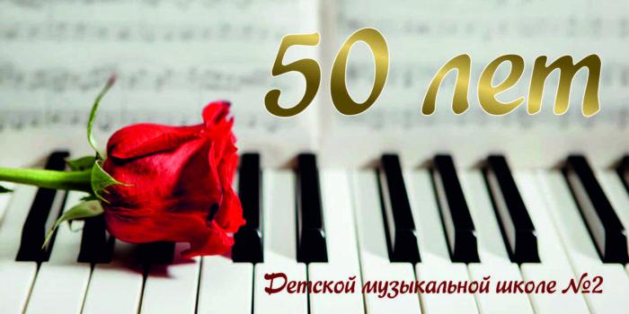 50 лет нашей Любимой школе!!!