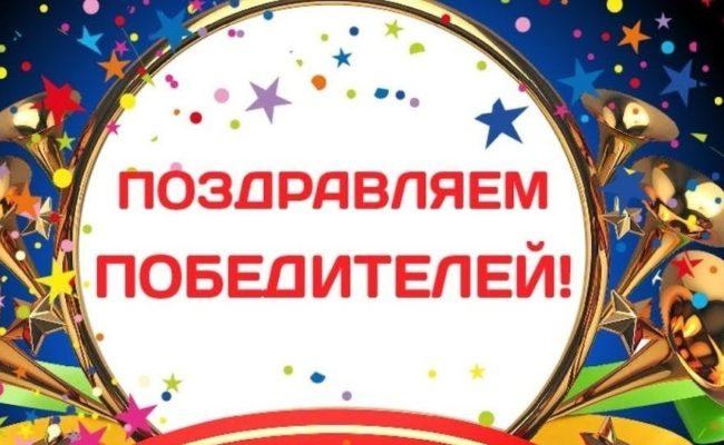 Поздравляем победителей конкурсов 2019 года