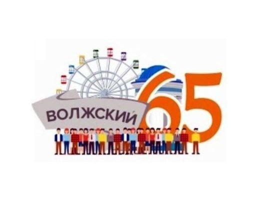 В Волжском стартовали праздничные мероприятия, посвященные 65-летнему юбилею города.