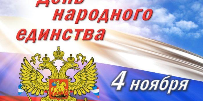 Праздничный концерт, посвященный Дню народного единства.