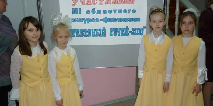 Конкурс Серебряный ручей 2010год