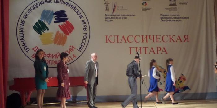 Дельфийские Игры 2014. Волгоград-Волжский