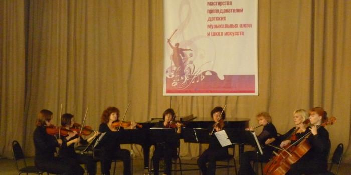 Всероссийский конкурс-фестиваль преподавателей, 2013г.
