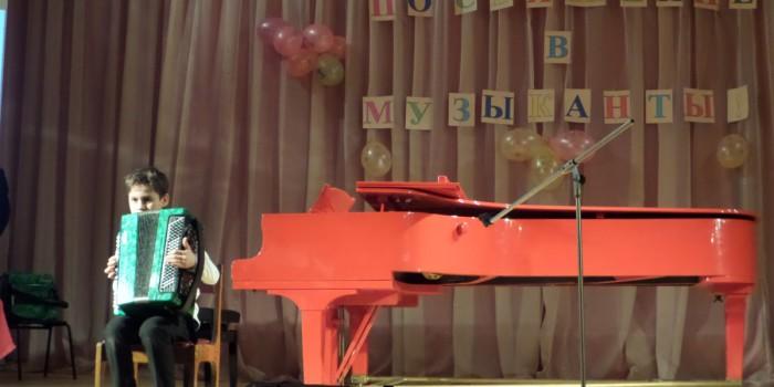 Праздник «Посвящение в юные музыканты».