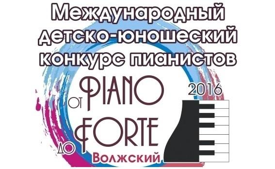 Международный конкурс пианистов «От пиано до форте» 2016г.