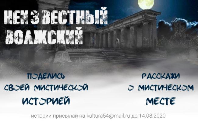 Конкурс мистических историй «Незнакомый город Волжский»